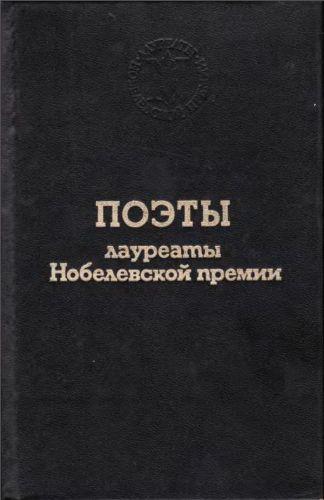 Nobela prēmija literatūrā- 1990.gads, Oktavio Pass– dzeja.